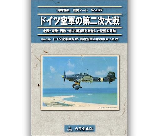 ドイツ空軍表紙.jpg