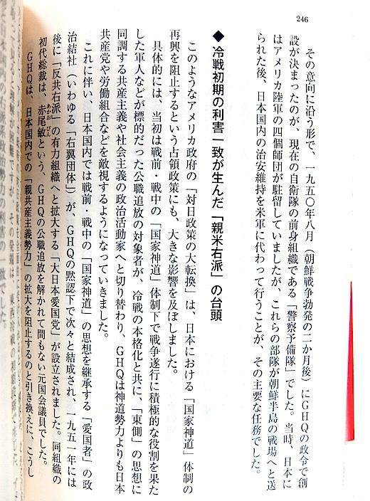 戦前回帰と日本会議1s.jpg
