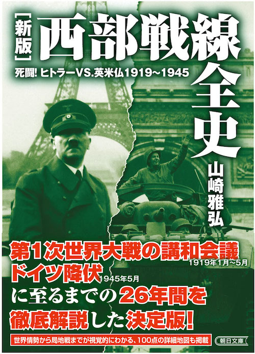 cover西部戦線全史s.jpg